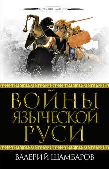 Войны языческой Руси