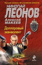 Леонов Н.И., Макеев А.В. - Долларовый эквивалент: повесть обложка книги