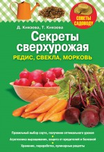 Князева Д., Князева Т. - Секреты сверхурожая: редис, свекла, морковь обложка книги