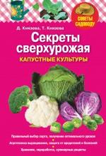 Князева Д., Князева Т. - Секреты сверхурожая: капустные культуры обложка книги