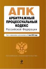 Арбитражный процессуальный кодекс РФ: текст с изм. и доп. на 1 мая 2010 г.