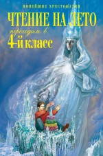 Чтение на лето. Переходим в 4-й класс. 2-е изд., испр. и доп.