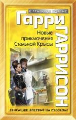 Новые приключения Стальной Крысы обложка книги