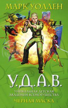 У.Д.А.В. Уникальная Детская Академия Всемогущества. Черная маска обложка книги