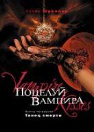 Шрайбер Э. - Поцелуй вампира. Кн. 4. Танец смерти' обложка книги