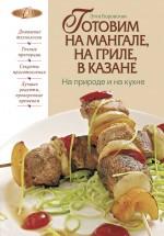 Боровская Э. - Готовим на мангале, на гриле, в казане. На природе и на кухне обложка книги