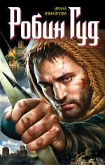 Робин Гуд обложка книги