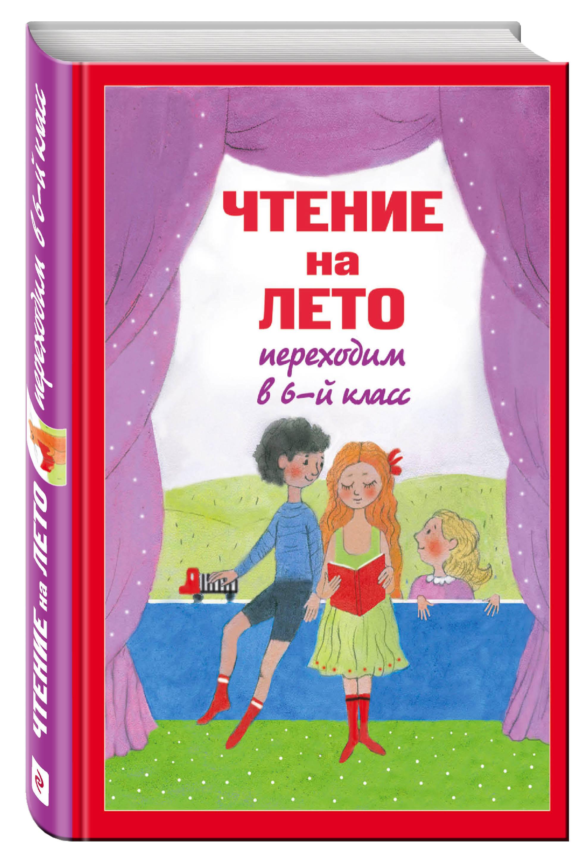 Чтение на лето. Переходим в 6-й кл. 2-е изд., испр. и доп. чтение на лето переходим в 4 класс