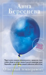 Обложка Ответный темперамент: роман Берсенева А.