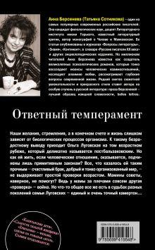 Обложка сзади Ответный темперамент: роман Берсенева А.