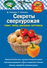 Князева Д., Князева Т. - Секреты сверхурожая: томат, перец, баклажан, картофель обложка книги