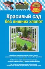 - Красивый сад без лишних хлопот обложка книги