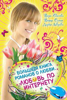 Любовь по Интернету. Большая книга романов о любви для девочек обложка книги
