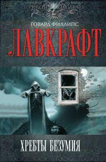 Лавкрафт Г.Ф. - Хребты Безумия обложка книги