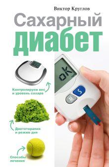 Круглов В.И. - Сахарный диабет обложка книги