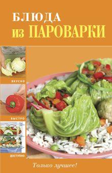- Блюда из пароварки обложка книги