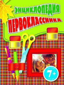 Голубева Э.Л. - 7+ Энциклопедия первоклассника обложка книги