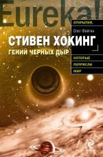 Фейгин О.О. - Стивен Хокинг. Гений черных дыр обложка книги