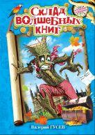 Гусев В.Б. - Склад волшебных книг: повесть' обложка книги