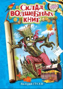 Гусев В.Б. - Склад волшебных книг: повесть обложка книги