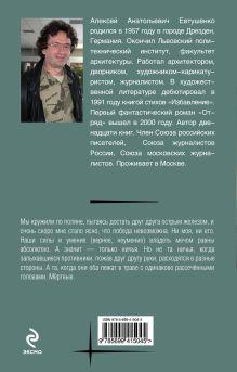 Обложка сзади Отряд: Победившие смерть Евтушенко А.А.