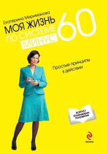 Мириманова Е.В. - Моя жизнь по системе минус 60: простые принципы в действии обложка книги