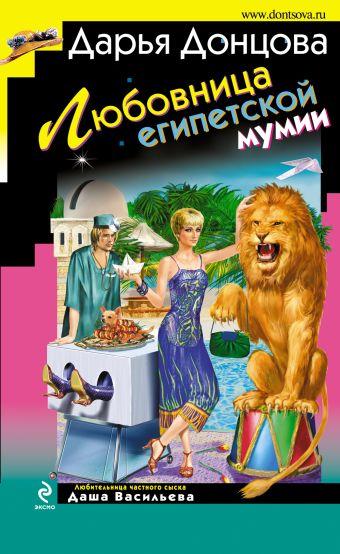 Любовница египетской мумии: роман Донцова Д.А.