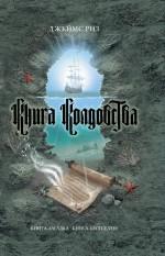Риз Д. - Книга колдовства обложка книги
