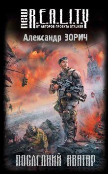 Зорич А. - Последний аватар обложка книги