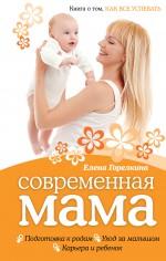Современная мама: книга о том, как все успевать Горелкина Е.П.