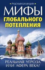 Баландин Р.К. - Мифы глобального потепления. Реальная угроза или афера века? обложка книги
