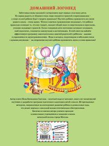Обложка сзади Домашний логопед И.Е. Светлова