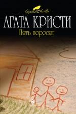 Кристи А. - Пять поросят обложка книги