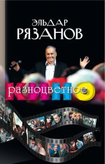 Рязанов Э.А. - Разноцветное кино обложка книги