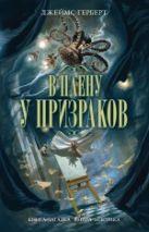 Герберт Д. - В плену у призраков' обложка книги