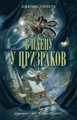 В плену у призраков обложка книги