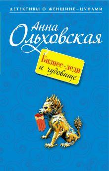 Ольховская А. - Бизнес-леди и чудовище: роман обложка книги