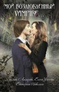Мой возлюбленный vampire...: повести