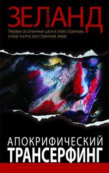 Апокрифический Трансерфинг обложка книги