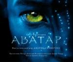 Аватар: фантастический мир Джеймса Кэмерона Фицпатрик Л.