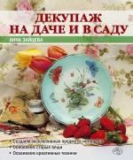 Зайцева А. - Декупаж на даче и в саду обложка книги