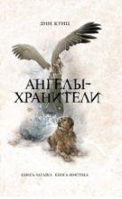 Кунц Д. - Ангелы-хранители' обложка книги