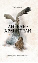 Ангелы-хранители обложка книги