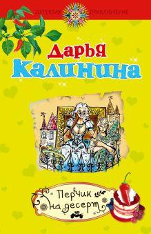 Калинина Д.А. - Перчик на десерт: роман обложка книги