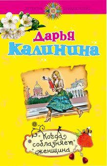 Калинина Д.А. - Когда соблазняет женщина: роман обложка книги
