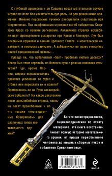 Обложка сзади Луки и арбалеты в бою Панченко Г.К.