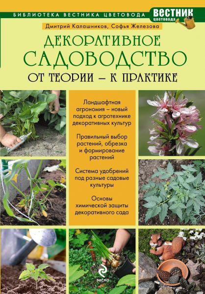 """Декоративное садоводство. От теории к практике (Библиотека """"Вестника цветовода"""")"""