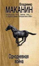 Маканин В.С. - Однодневная война' обложка книги