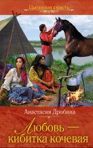 Дробина А.В. - Любовь - кибитка кочевая: роман' обложка книги
