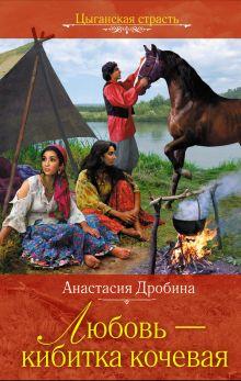 Любовь - кибитка кочевая: роман обложка книги